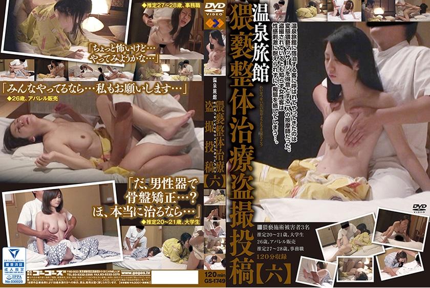 温泉旅館 猥褻整体治療盗撮投稿 【六】