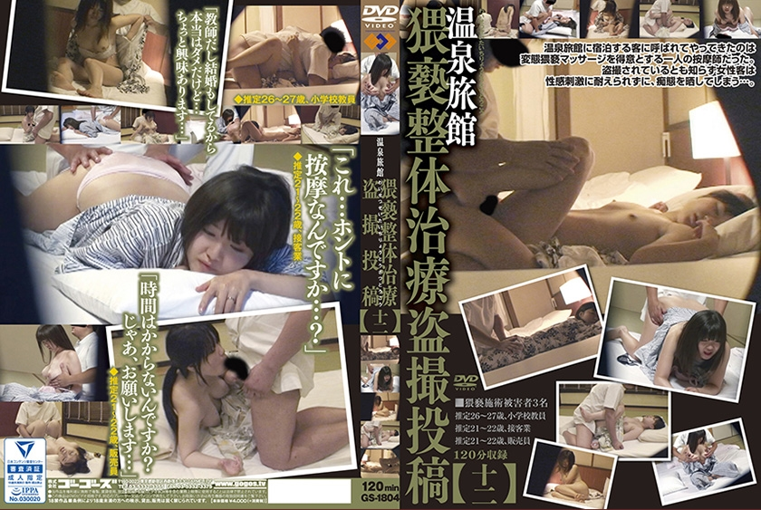 温泉旅館 猥褻整体治療盗撮投稿 【十二】