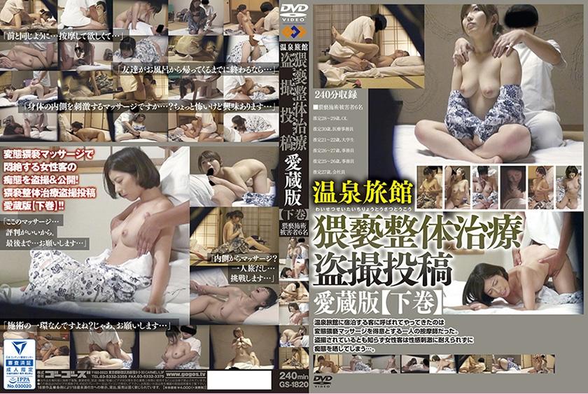 温泉旅館 猥褻整体治療盗撮投稿 愛蔵版 【下巻】
