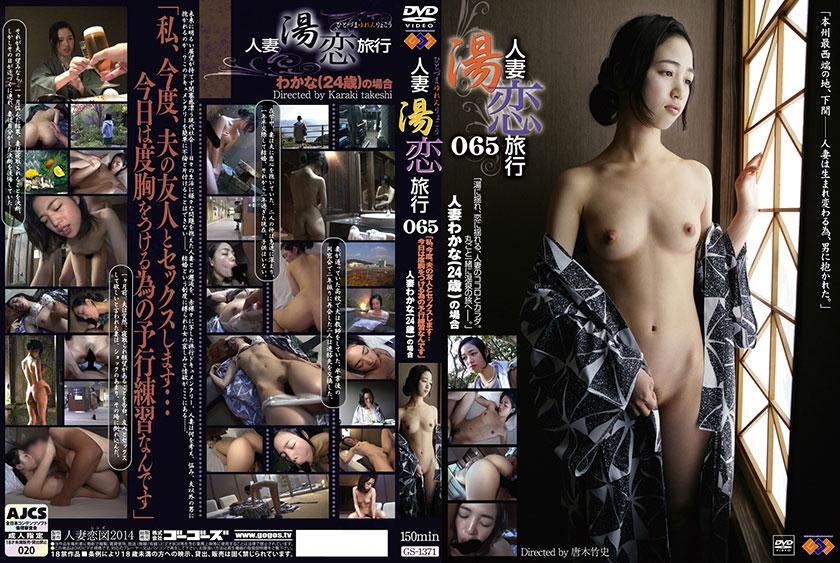 人妻湯恋旅行 065