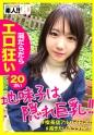 小美川まゆ - しろうとちゃん。#009 - 地味子で隠れ巨乳のまゆちゃん(20)喫茶店アルバイト