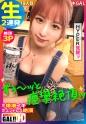 栄川乃亜 - ギャルすたグラム♯019 - ずぅ~っと痙攣絶頂GALのんちゃん(21)ジュエリー販売