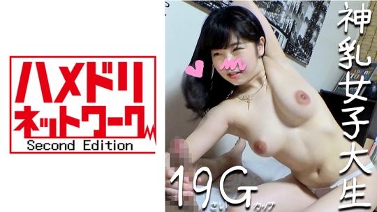 赤渕蓮 - ハメドリネットワーク2nd 244 - いくみ 19歳