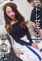 理々香 - ハメドリネットワーク2nd 248 - ナミさん 筋トレ女子OL 26歳