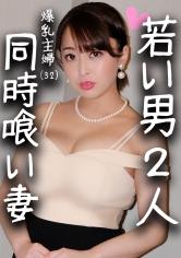 篠崎かんな - ハメドリネットワーク2nd 286 - なつこさん Gカップ巨乳人妻