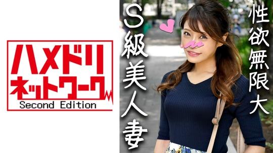 七海ひな - ハメドリネットワーク2nd 329 - S級美人妻 30歳