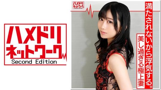 黒川すみれ - ハメドリネットワーク2nd 345 - ゆりさん(仮名)26歳 昼顔淫妻