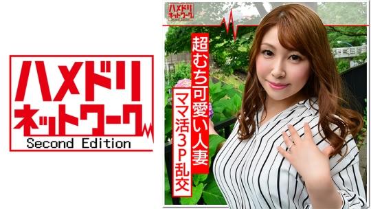 影井美和 - ハメドリネットワーク2nd 351 - マキさん33歳 【本物浮気映像】