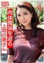 艶堂しほり - ハメドリネットワーク2nd 356 - Yさん 48歳 金融事務/人妻
