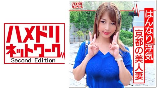 三好凪 - ハメドリネットワーク2nd 357 - ミナミさん 24歳 京都のはんなり美人妻