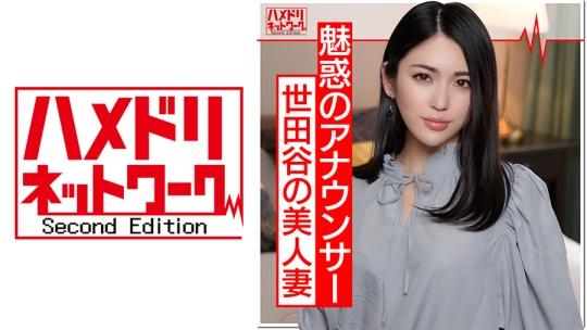 塩見彩 - ハメドリネットワーク2nd 364 - あやなさん 24歳 世田谷の専業主婦