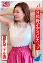 黒木美沙 - ハメドリネットワーク2nd 377 - ミキさん 25歳 9頭身ボディ