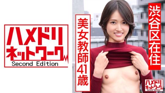 落合麗香 - ハメドリネットワーク2nd 419 - むつき 41歳 Aカップ美人教師