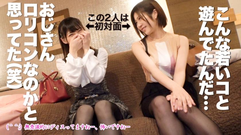 ピチピチF乳&お色気E乳/学生の女の子と社会人のオンナ。立場の違う2人のSEX観がおじさんの体の上で混ざり合うおま●こ交差点。弾ける乳感のひな●ちゃん、女の悦びを熟知したあ●ねちゃん、貴方はどっち?! シコシコハーレム部 05-エロ画像-1枚目