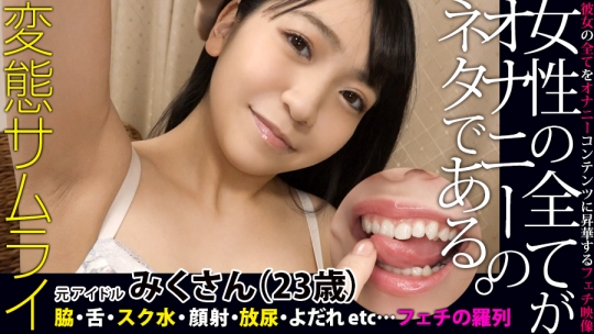 353HEN-006 みくさん/23歳/元アイドル