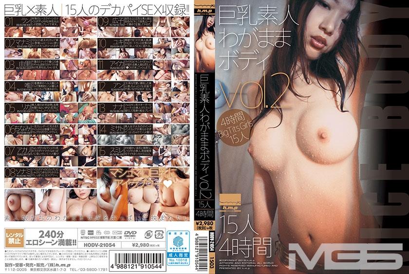 巨乳素人わがままボディ vol.2 15人 4時間
