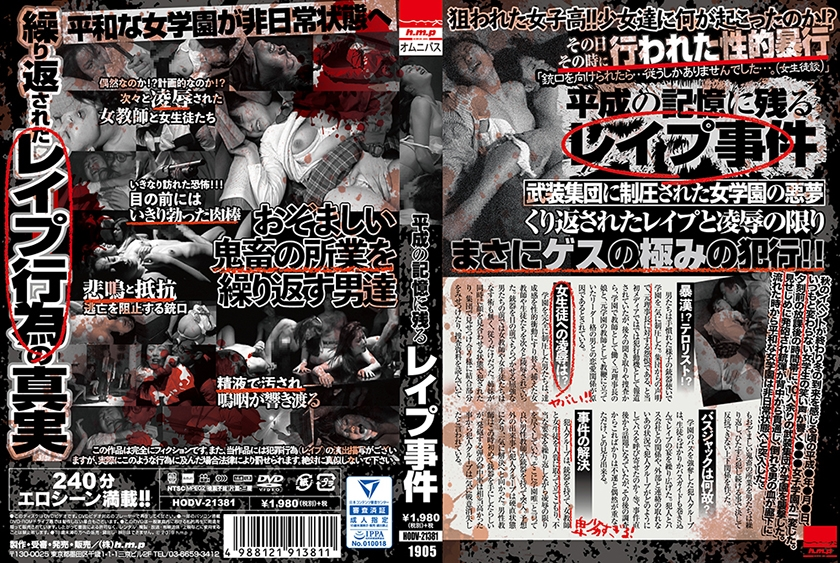002HODV-21381 The rape case that remains in the memory of Heisei Yuri Komuro Yuka Mihara Anri Hoshino Naomi Ririka