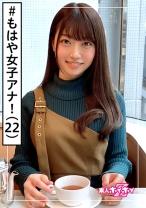 一夏(22) 素人ホイホイZ・素人・受付嬢感・美人・女子アナ感・九州美人・美少女・清楚・美乳・顔射・ハメ撮り