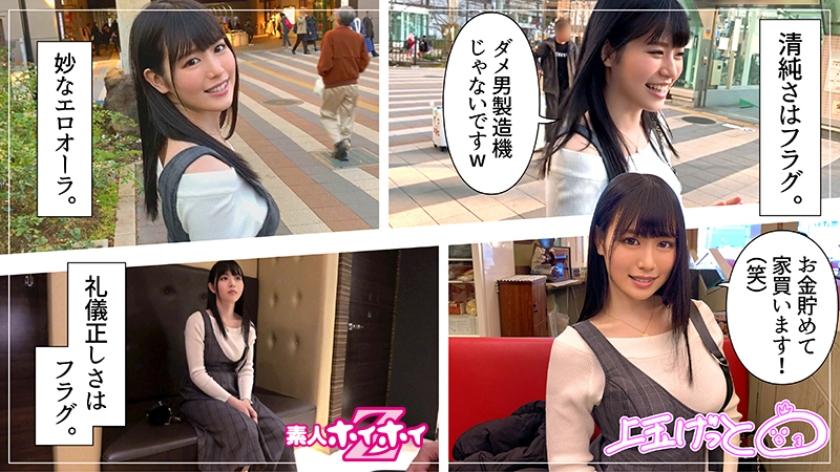 ゆな(21) 素人ホイホイZ・素人・王道美少女・ダメ男製造機・巨乳・コスプレイヤー・美少女・清楚・巨乳・顔射・ハメ撮りのサンプル画像1
