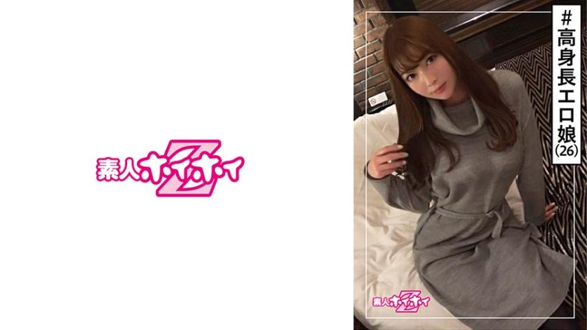 アリス(26) 素人ホイホイZ・素人・高身長・色気・巨乳・エロスタイル・美少女・巨乳・美乳・顔射・ハメ撮り