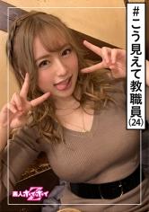 (420HOI-096)[HOI-096]はづき(24) 素人ホイホイZ・素人・ギャル・学校の先生・礼儀正しさ・ムチムチ感・美少女・GAL・美乳・顔射・ハメ撮り ダウンロード