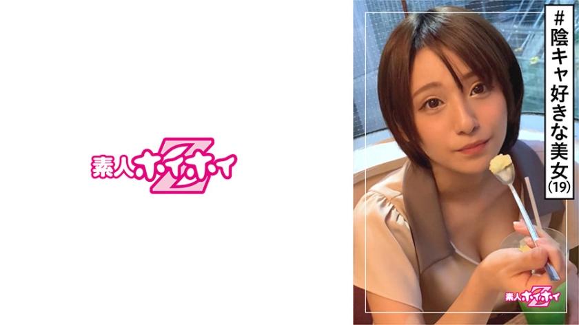きら(19) 素人ホイホイZ・素人・薬局店員・ボーイッシュ・ノリが明るい・感じ方がエロい!教科書通りのボーイッシュ。・美少女・清楚・美乳・くびれ・ハメ撮り