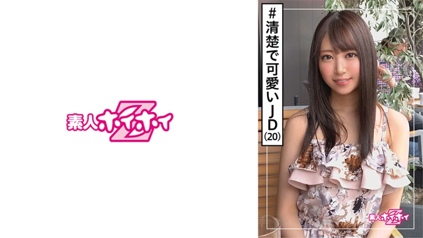 サラ(20) 素人ホイホイZ・素人・女子大生・清楚フラグ・ヤリマンレジェンド 美少女・清楚・ビッチ・美乳・色白・ハメ撮り