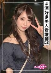 (420HOI-143)[HOI-143]なみ(23) 素人ホイホイZ・素人・看護師・美人・酒 美少女/美乳/色白/顔射/ハメ撮り/ ダウンロード