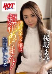 (016DHT-0311)[DHT-0311]港町スナック嬢は超絶あげまん!開運祈願生中出しデビュー! 桜坂まみ ダウンロード