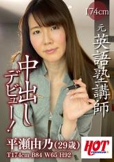 (016DHT-0331)[DHT-0331]174cm元英語塾講師 中出しデビュー! 平瀬由乃 ダウンロード