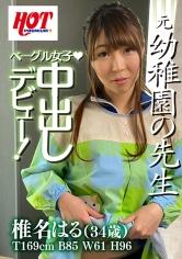 (016DHT-0332)[DHT-0332]元幼稚園の先生!ベーグル女子!中出しデビュー! 椎名はる ダウンロード