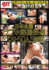(016HEZ-105)[HEZ-105]日本全国ラブホ盗撮映像ベスト50人 5時間 ダウンロード