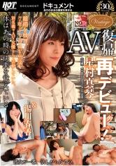 (016HEZ-265)[HEZ-265]AV復帰再デビュー! 星村真琴/湯川春香 ダウンロード