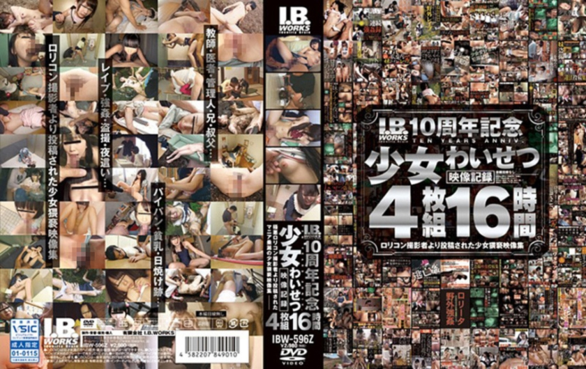 I.B.WORKS 10周年記念 少女わいせつ映像記録 16時間