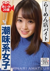 (526DHT-0106)[DHT-0106]らーめん店バイト潮味系女子 あいみ20歳 ダウンロード