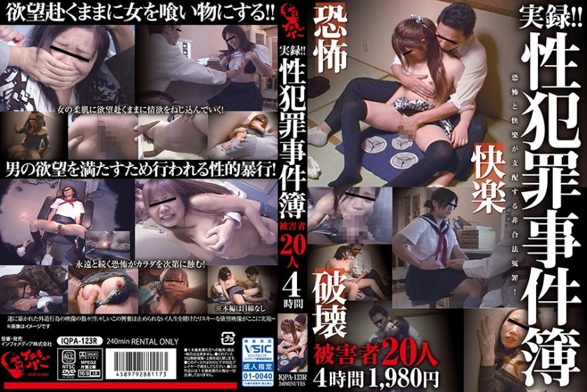 実録!!性犯罪事件簿 被害者20人4時間