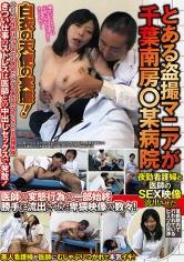 とある盗撮マニアが千葉南房○某病院夜勤看護婦と医師のSEX映像流出させた