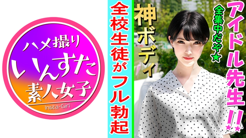 413INST-079 [Amateur individual shooting] Such a naughty teacher! Idol graduation → Personal shooting SEX at the