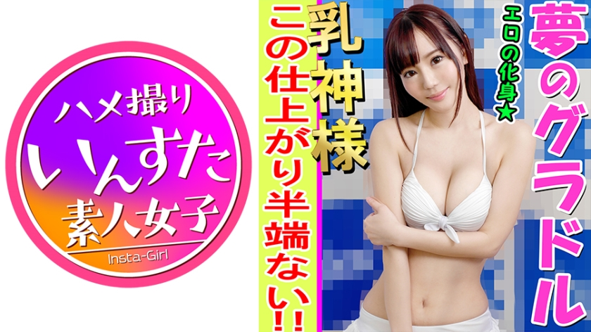 413INST-080 [Gravure production outflow] Top secret personal photo session with that topical gravure idol
