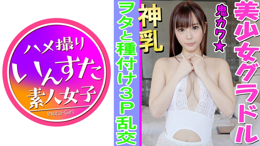 413INST-083 [Following Erica] Japan's worst gravure idol decision. The scene of private 3P sex of H cup innocent