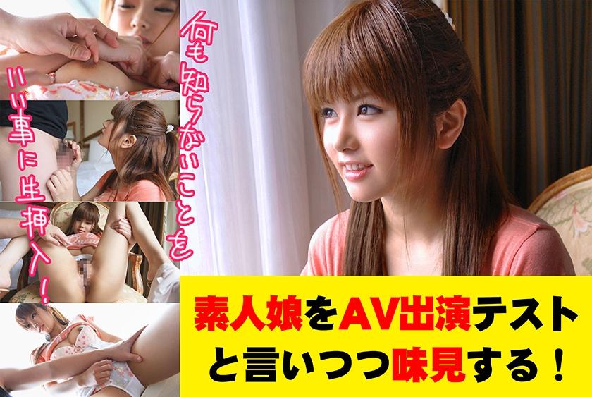 324SRTD-0167 Savor a cute girl who wants to appear on the AV as a test!