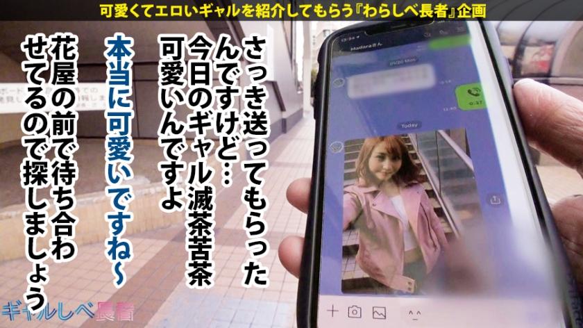 愛瀬るか-390JAC-038-サンプル画像2