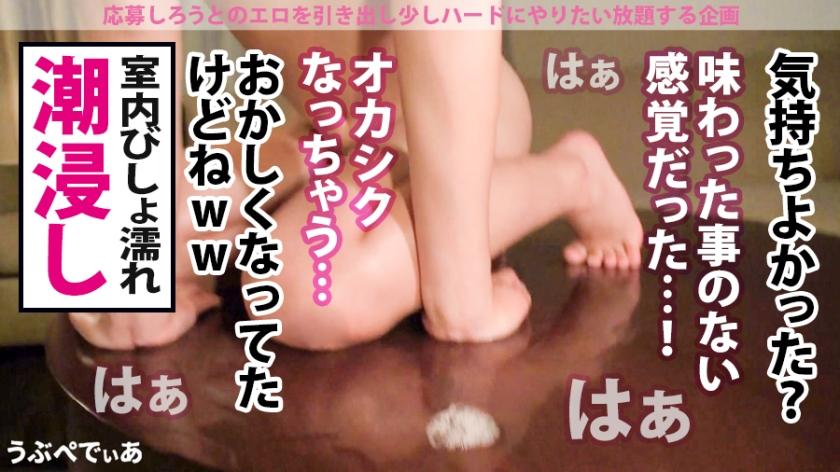 【激イキ狂乱ハメ潮!応募しろうと】8月3日17:00 新宿某高級ホテルのスイートルーム、箱入り娘の複数姦ぶっかけ超早漏潮吹き動画【うぶぺでぃあ05/ゆい】_pic23