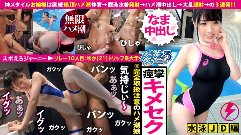 《素人》競泳水着の女子大生キメセク汗だくSEX!ハメ潮吹きナマ中出しに顔射ぶっかけ