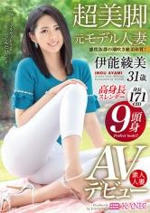 9頭身・身長171cm高身長スレンダー超美脚元モデル人妻伊能綾美AVデビュー