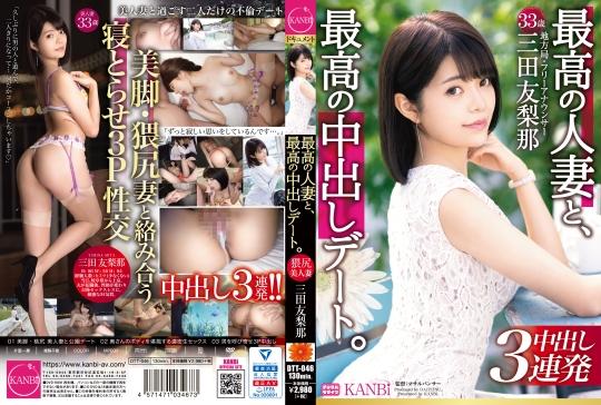 三田友梨那 KANBi(336DTT-046)