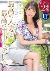 DTT-086 The Best Married Woman And The Best Creampie Date. F Milk Slender Wife And Immoral Vaginal Cum Shot 2 Barrage! !!