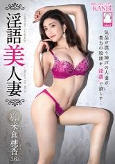 米倉穂香 - 淫語美人妻 気品が漂う神戸の人妻が、貴方の股間を