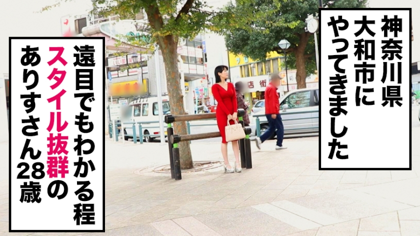 全国人妻えろ図鑑 人妻全国募集⇒出張ハメ撮り⇒ネット公開 ありす(28歳) 神奈川県大和市在住-エロ画像-1枚目