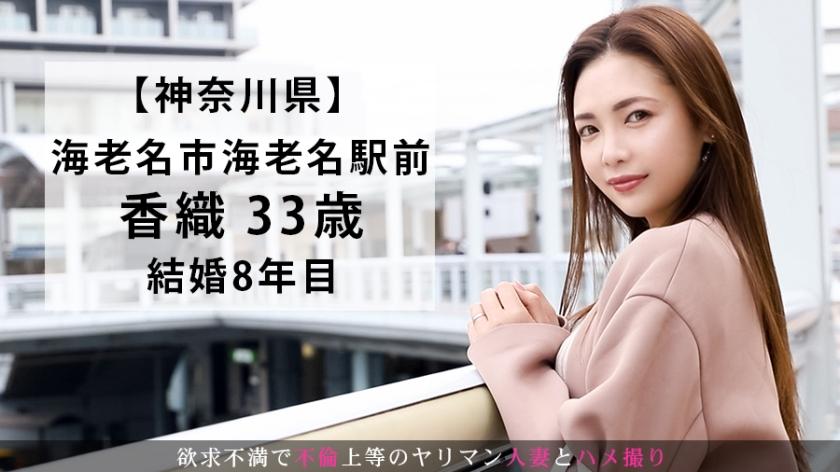 【旦那のSEXにウンザリな欲求不満妻に中出し!】今からこの人妻とハメ撮りします。04 at 神奈川県海老名市 すぐイってしまう旦那じゃ満足できず…責められては責め返す積極的なプレイの応酬!_pic2